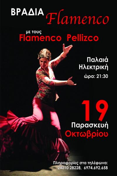 Χορευτική βραδιά φλαμένκο