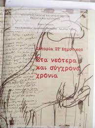 Το πραγματικό όνομα του Ρήγα στο βιβλίο Ιστορίας της Στ' Δημοτικού