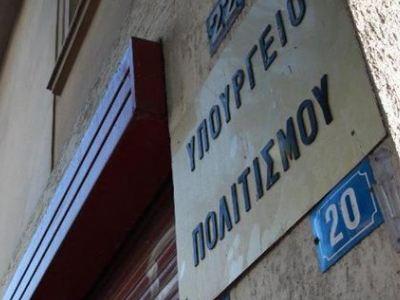 Μολότοφ έξω από το υπουργείο Πολιτισμού