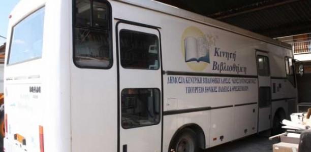 Κινητή βιβλιοθήκη στα σχολεία της Λάρισας