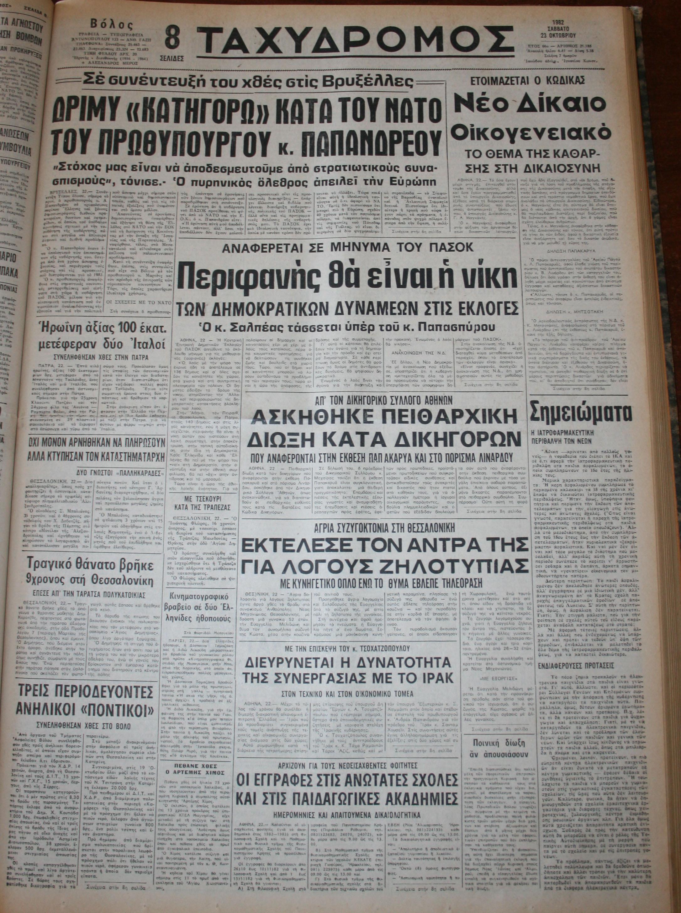 23 Οκτωβρίου 1982