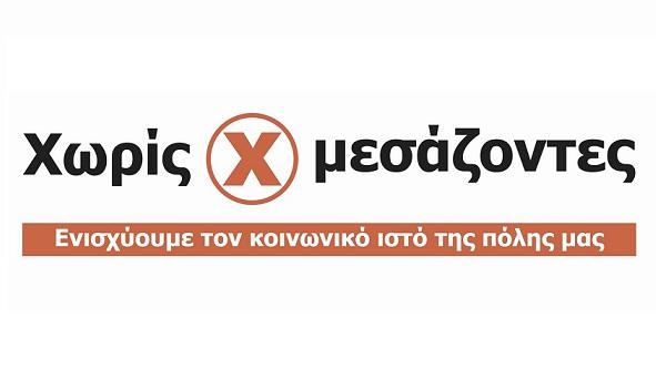 Καρδίτσα: Διανομή τροφίφων από το Δίκτυο χωρίς μεσάζοντες
