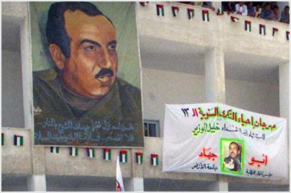 Την δολοφονία Παλαιστίνιου ηγέτη το 1988 παραδέχεται έμμεσα το Ισραήλ