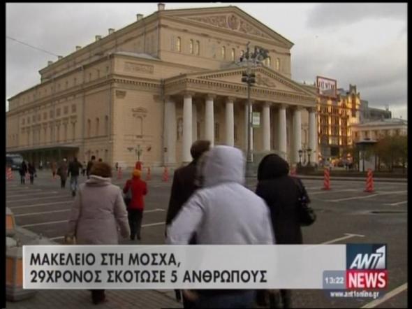 Μακελειό στη Μόσχα