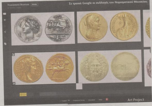Στην Google τα ελληνικά μουσεία