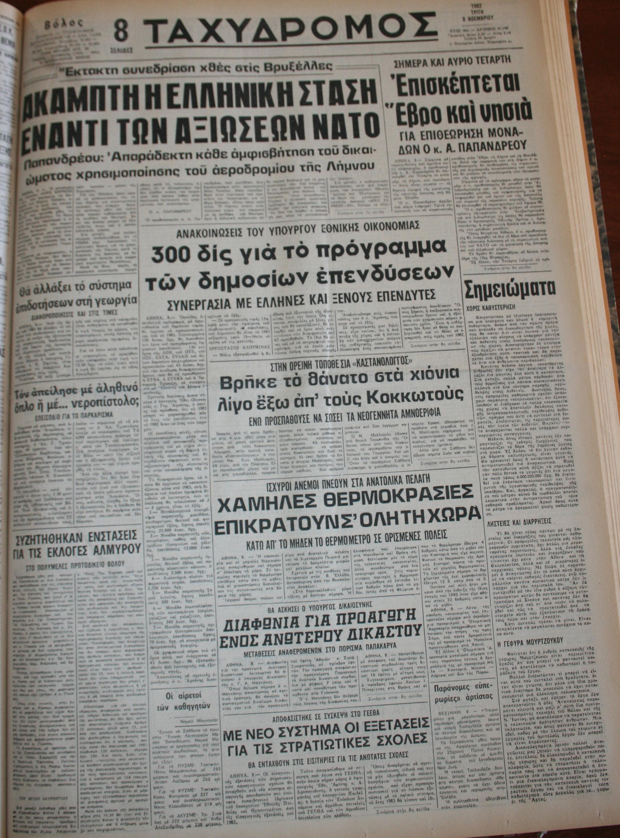 9 Νοεμβρίου 1982