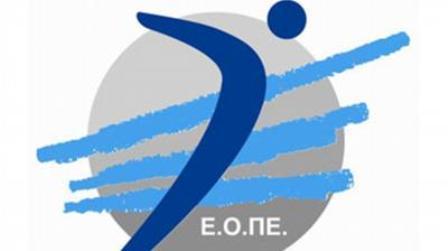 Γενική Συνέλευση ανακοίνωσε η ΕΟΠΕ