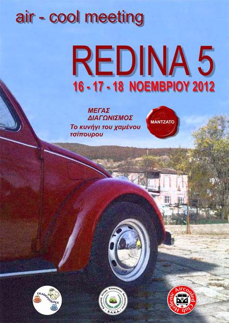 Συνάντηση κλασικών οχημάτων στη Ρεντίνα
