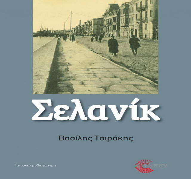 «Σελανίκ» σημαίνει Θεσσαλονίκη