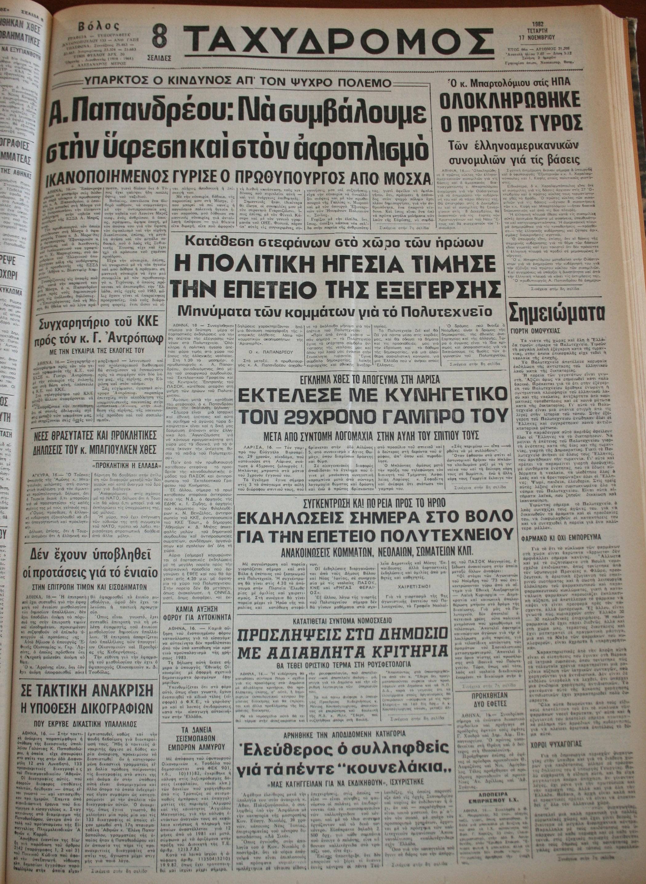 17 Νοεμβρίου 1982