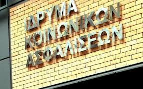 Γραφείο Κοινωνικής Ασφάλισης  αντί για ΙΚΑ στον Αλμυρό