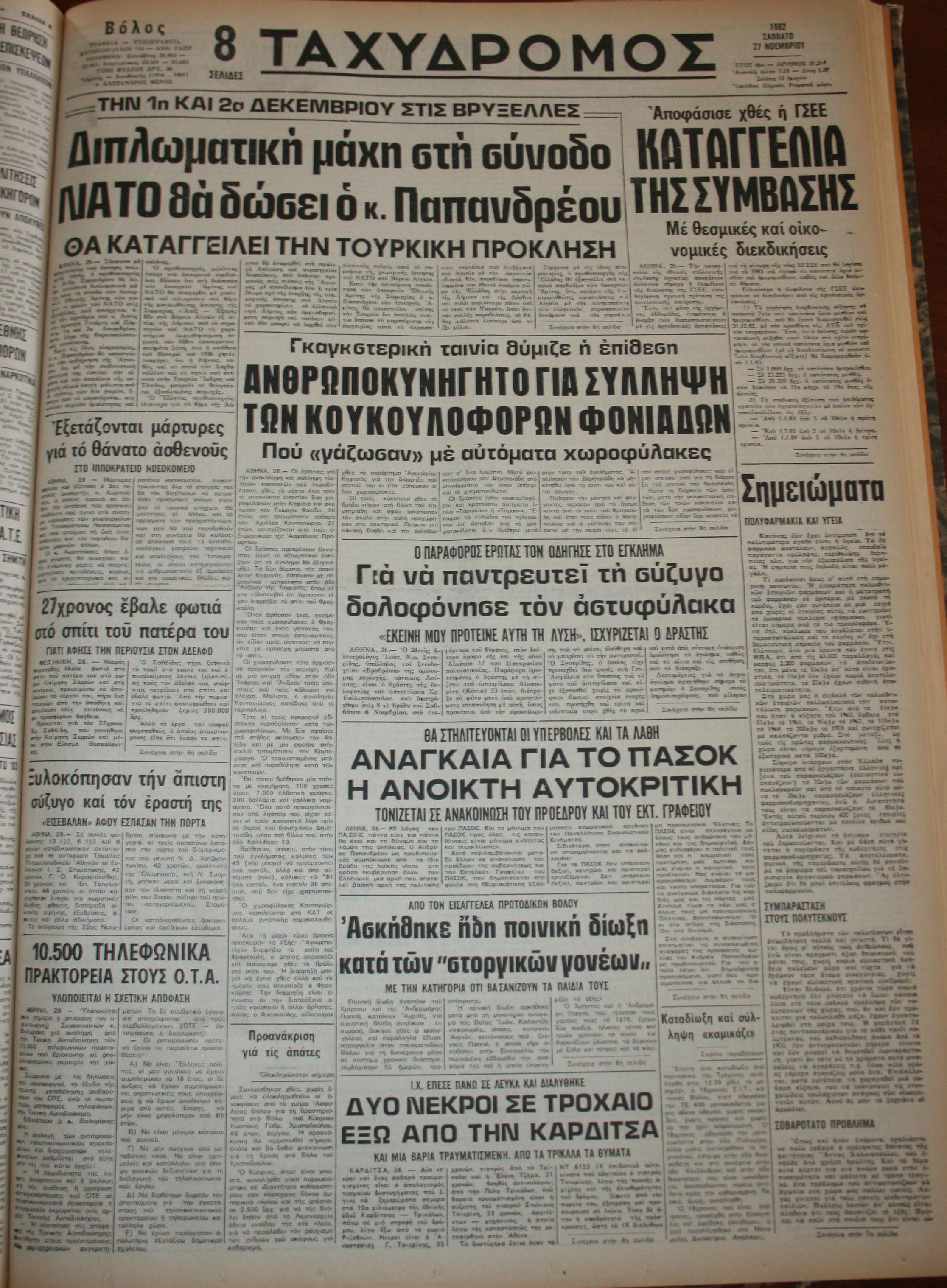 27 Νοεμβρίου 1982