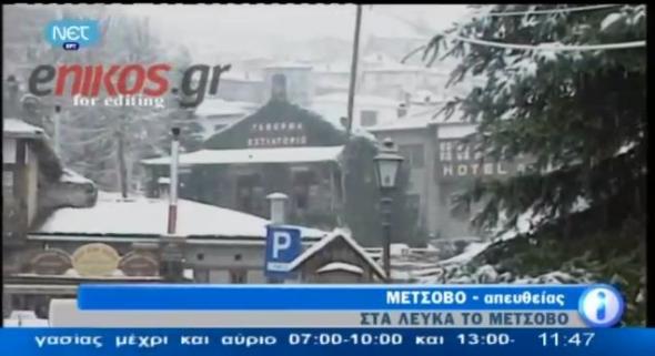 Το Μέτσοβο στα λευκά