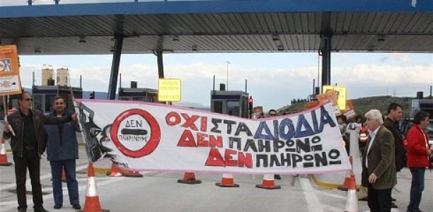 Διώκονται 20 Λαρισαίοι και Βολιώτες μέλη πρωτοβουλιών ενάντια στα διόδια