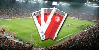 Τα εισιτήρια του αγώνα Κυπέλλου Ολυμπιακός Β. - Ατρόμητος