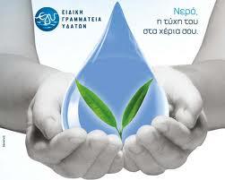 Διαβούλευση για τη διαχείριση των υδάτων της Θεσσαλίας