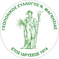 Νέο Δ.Σ. του Γεωπονικού Συλλόγου  Μαγνησίας