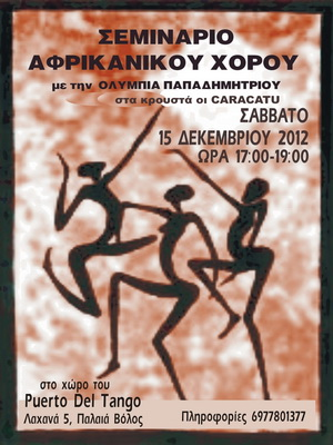 Σεμινάριο αφρικάνικου χορού