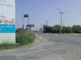 Περιφερειακός    στο Στεφανοβίκειο
