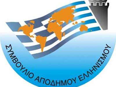 Δικαιότερη φορολογική πολιτική για τους Έλληνες ομογενείς