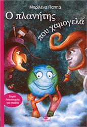 Παρουσίαση παιδικού βιβλίου  στο βιβλιοπωλείο «Συλλόγιστος»