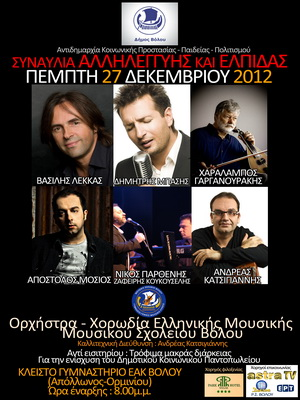 Συναυλία αλληλεγγύης και ελπίδας