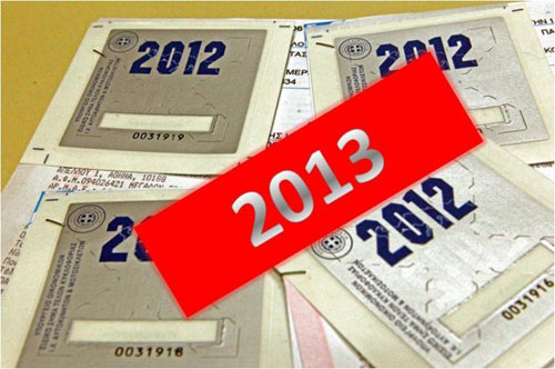 Τρίκαλα: Ένα ευρώ (!) για τα τέλη κυκλοφορίας στην Εφορία