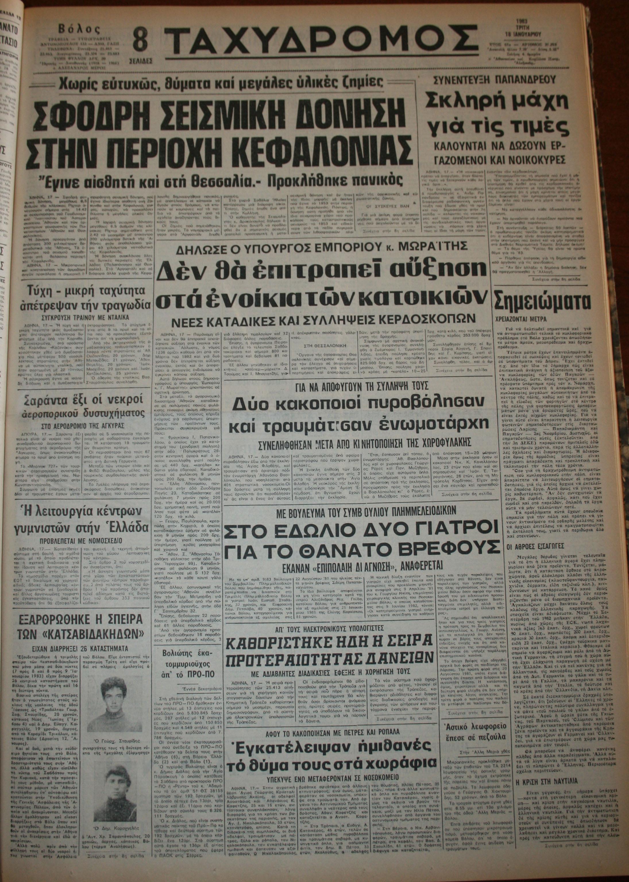 18  Ιανουαρίου 1983