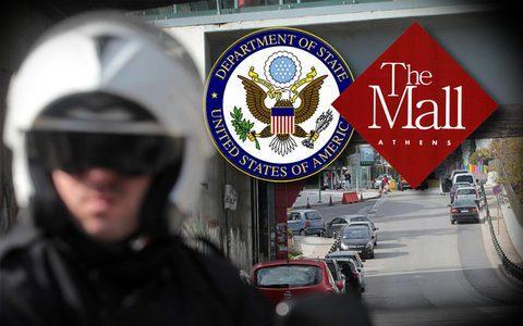 Οδηγία του Στέιτ Ντιπάρτμεντ μετά την έκρηξη στο Mall