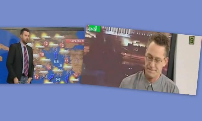 Ο Κώστας Αρβανίτης ζήτησε φωτιά on air από τον μετεωρολόγο!
