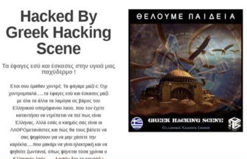 Χάκερς σε Πάγκαλο αποφάσισαν να αλλάξουν τον τίτλο του βιβλίου του