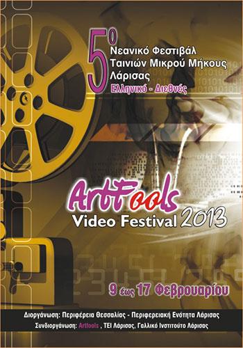 Τρεις οι συμμετοχές του Αλμυρού στο Artfools Video Festival