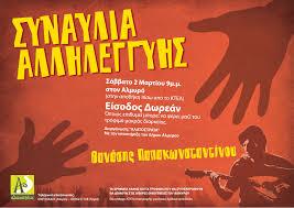 Συναυλία αλληλεγγύης στον Αλμυρό