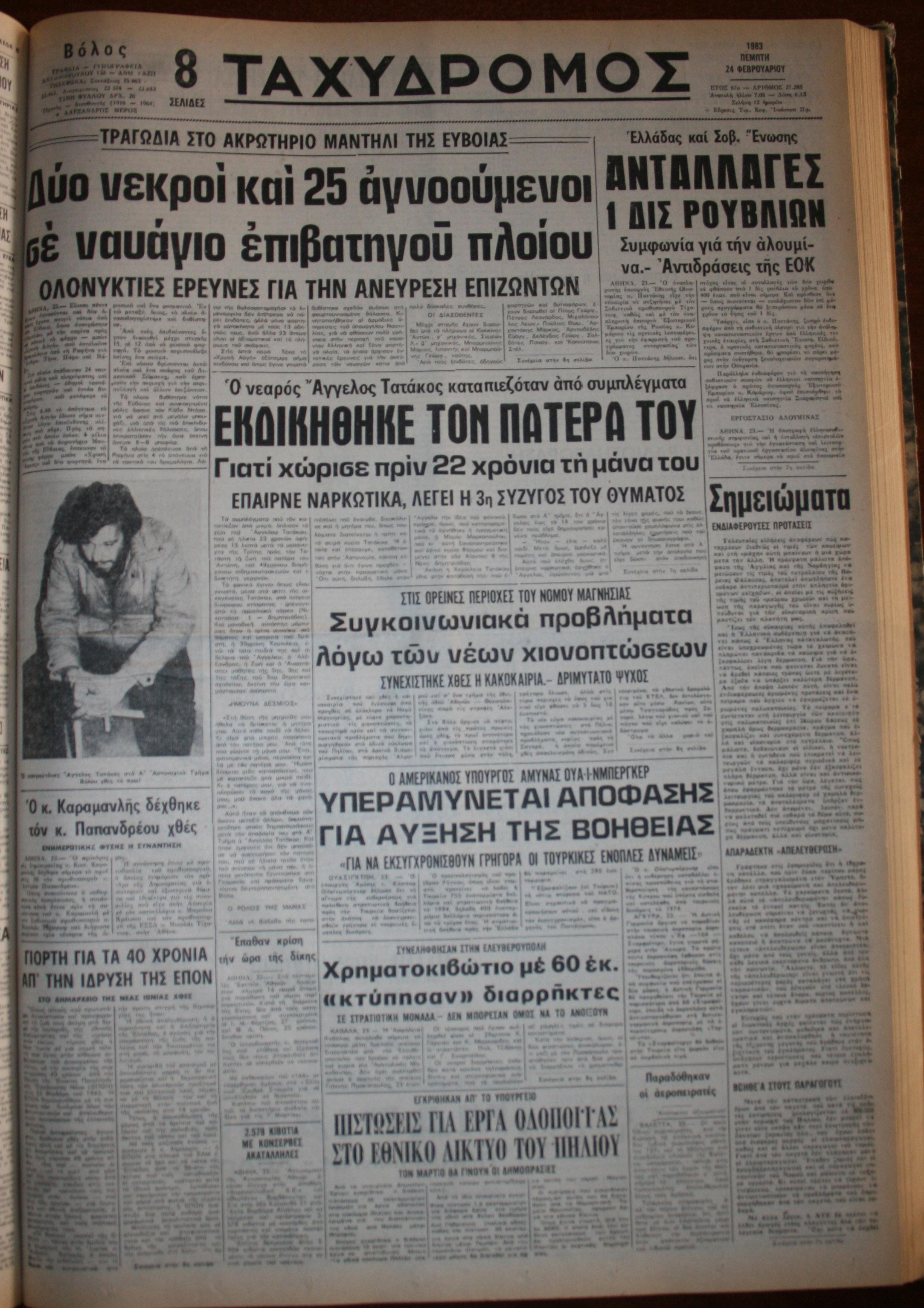 24 Φεβρουαρίου 1983