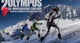 Λάρισα : 2ος Διεθνής Αγώνας Ορειβατικού Σκι στον Όλυμπο