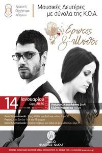 Συναυλία για βιολί και πιάνο