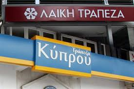 Κλειστές οι κυπριακές τράπεζες