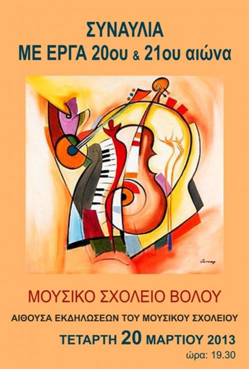 Συναυλία-αφιέρωμα στη μουσική του 20ου και 21ου αι. από το Μουσικό Σχολείο