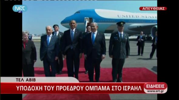 Εφτασε ο Ομπάμα στο Ισραήλ