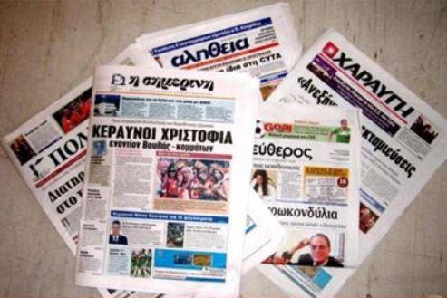 Τι γράφουν οι κυπριακές εφημερίδες για την οδυνηρή συμφωνία