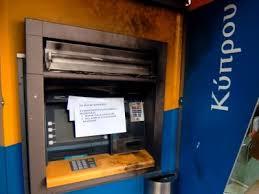 Μολότοφ σε ΑΤΜ της Τράπεζας Κύπρου