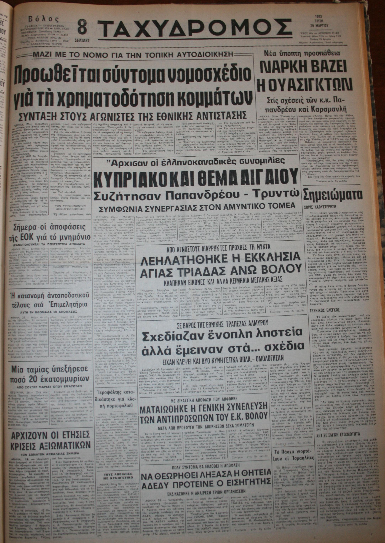 29 Μαρτίου 1983