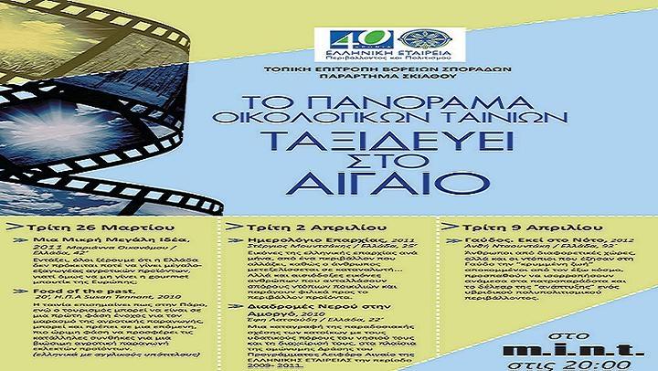 Σκιάθος:Το πανόραμα οικολογικών ταινιών ταξιδεύει στο Αιγαίο