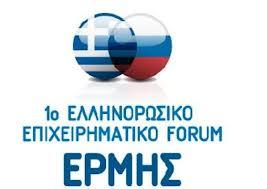 Ελληνορωσικό Επιχειρηματικό Φόρουμ