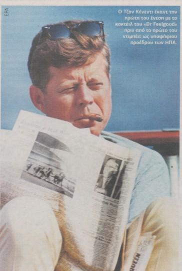 Εθισμένος σε ναρκωτικά ο JFK