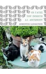 «Οι γάτες του ποιητή Δ. Ι. Αντωνίου»