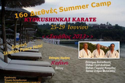 Καλοκαιρινό Διεθνές καμπ kyokushinkai στη Σκιάθο