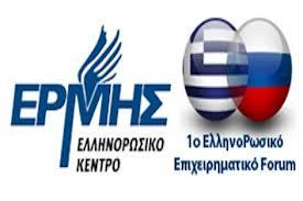 To1ο Ελληνορωσικόn Forum«Ερμής»