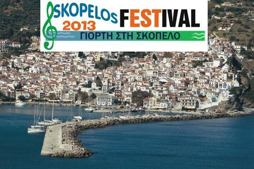 Ανοίγει αυλαία το 1ο Μουσικό Φεστιβάλ στη Σκόπελο