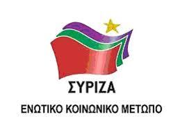 Πολιτική εκδήλωση ΣΥΡΙΖΑ στη Σκόπελο